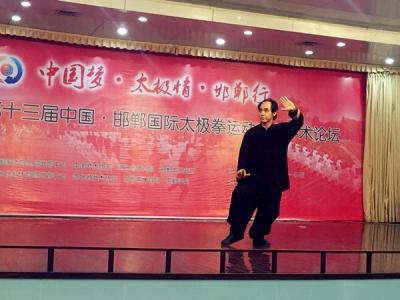 """""""第十三届中国•邯郸国际太极拳运动大会学术论坛""""第三场:武式论坛圆满举办"""