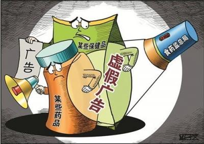 黑龙江公布8起虚假宣传典型案例
