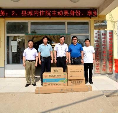 邯郸市第三医院爱心帮扶基层卫生院