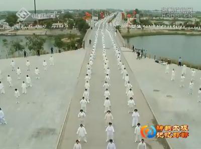 全国纪念简化太极拳推广六十周年活动在广府举行