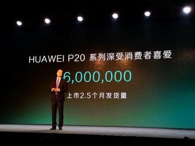 华为首次公布P20销量:折服