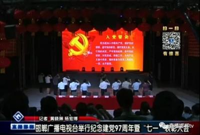 """邯郸广播电视台举行纪念建党97周年暨""""七一""""表彰大会"""