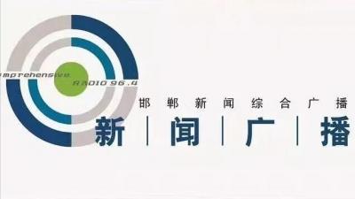 蜻蜓FM九月收听榜单揭晓, 96.4邯郸新闻综合广播位居河北榜第四位