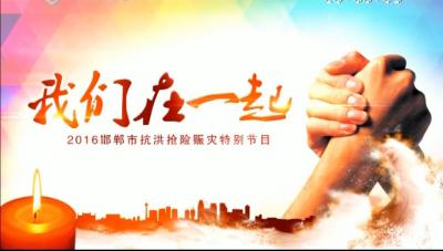 """""""我們在一起""""2016邯鄲抗洪搶險賑災特別節目"""