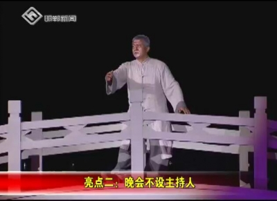 【神韵太极 记忆邯郸】新闻侧记:开幕式演出亮点频现