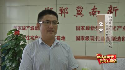 【畅谈新时代 我有心里话之二十三】张雷:推动冀南新区实现高质量发展
