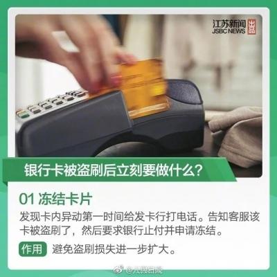 有银联卡的速看!这项功能事关资金安全!很多人都忽视了……