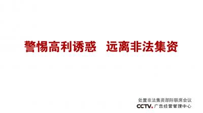 【公益广告】警惕高利诱惑 远离非法集资