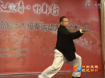 杨式太极拳学术论坛28日举办