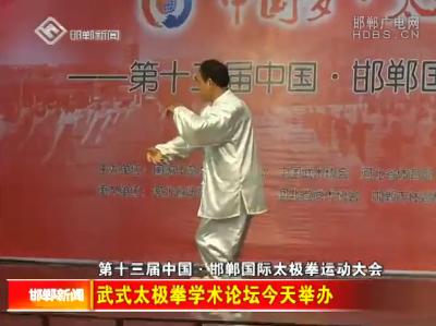 武式太极拳学术论坛28日举办