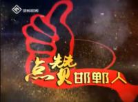 """【点赞邯郸人】杨振宇:为民工""""打扇子""""的民警走了"""