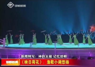 【神韵太极 记忆邯郸】第十三届中国·邯郸国际太极拳运动大会隆重开幕