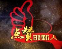 """点赞邯郸人——赵丽彬:十字路口的""""热心傻哥"""""""