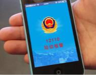 邯郸:遇到这两种情形可通过12110短信报警
