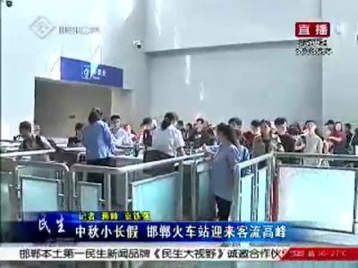 中秋小长假 邯郸火车站迎来客流高峰