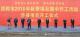 """邯郸:吹响新一轮项目攻坚推进""""冲锋号"""""""
