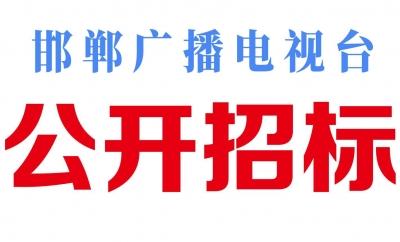 邯郸广播电视台  编制南堡中波发射台迁建项目电磁辐射建设项目环境影响报告  公开招标招标公告