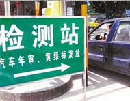 河北:9月起小型汽车可跨省异地检验