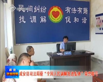 """成安县司法局获""""全国人民调解先进集体""""荣誉称号"""