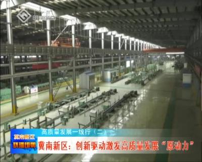 """冀南新区:创新驱动激发高质量发展""""原动力"""""""