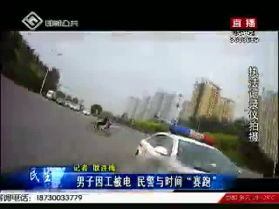 """男子因工被电 民警与时间""""赛跑"""""""