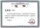 邯郸第三医院范肃洁被聘为中华医学会眼科学分会第十二届委员会青光眼学组委员