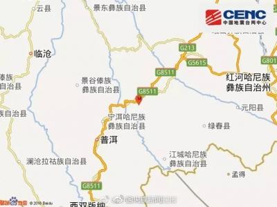 突发!云南墨江县发生5.9级地震 震感强烈
