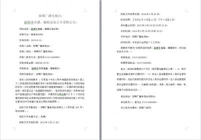 邯郸广播电视台  融媒体直播、编辑设备公开采购公告