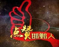 【点赞邯郸人】赵凯:不忘初心 传递温暖的最美园丁