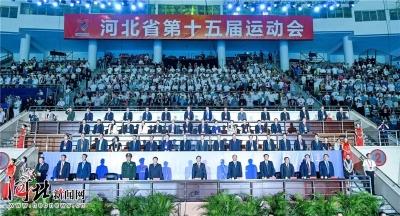 河北省第十五届运动会在石家庄开幕