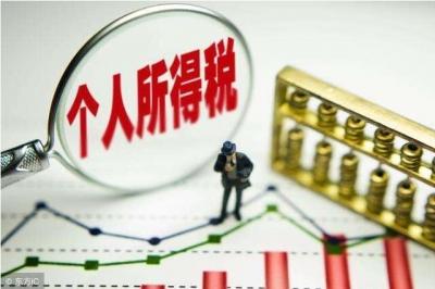财政部:10月1日起个税统一按照5000元/月执行