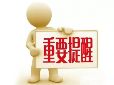当心了!邯郸这些幼儿园、辅导班、养老院等组织被取缔了!千万别上当