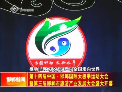 第十四届中国•邯郸国际太极拳运动大会暨第三届邯郸市旅游产业发展大会盛大开幕