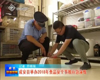 成安县举办2018年食品安全事故应急演练