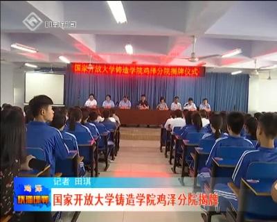 国家开放大学铸造学院鸡泽分院揭牌