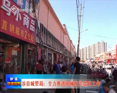 涉县城管局:全力推进旧城改造提升工作
