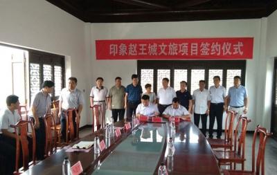 签约广平合作共赢 印象赵王城文旅项目签约仪式在广平举行