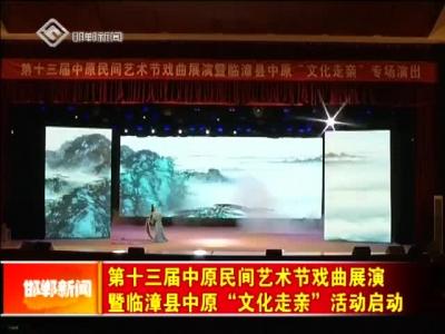 第二届中国·磁州窑文化艺术节开幕
