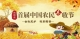 【9月21日上午9点直播】金秋肥乡 硕果飘香——首届中国农民丰收节