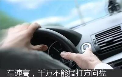 汽车小常识-车速超100km/h,车上哪些功能会失效?