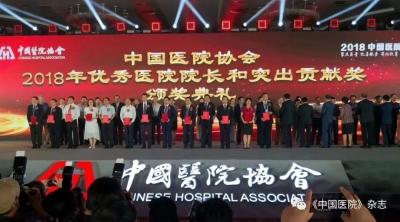 全国优秀医院院长!邯郸1人获表彰,祝贺!