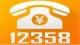 举报拨打12358!双节期间河北将严查景区价外加价