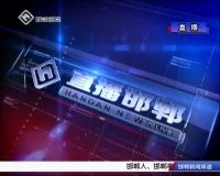 直播邯郸 09-28