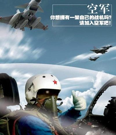 2019年度河北省空军招飞工作即将启动 10月20日首站检测