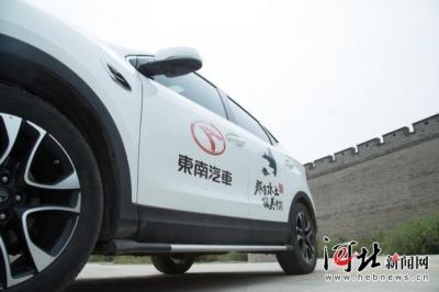 """东南汽车""""那方水土,探美中国""""邯郸站"""