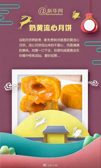 """九大月饼界""""网红"""",带你品味舌尖上的中秋!"""