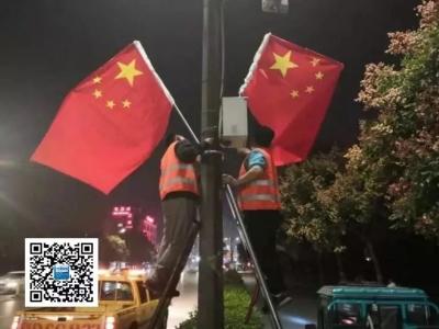 2600余面红旗亮相街头,喜迎祖国69华诞