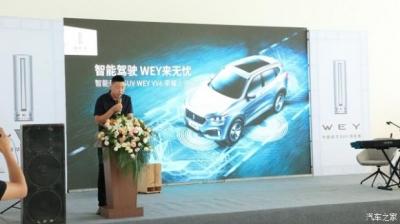 WEY VV6邯郸上市 智能汽车旗舰和霸主!