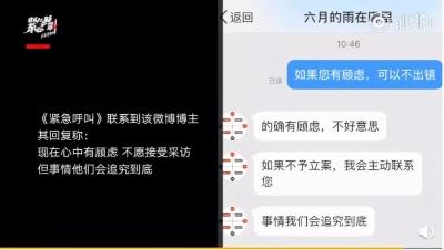 """北京丰台""""抢孩子""""事件要反转?各方声音最新汇总"""