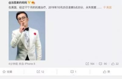 央视著名主持人李咏去世 妻子哈文发文:永失我爱